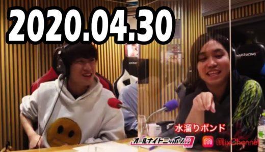 【MixChannel】 水溜りボンドのオールナイトニッポン0(ZERO)2020年04月30日
