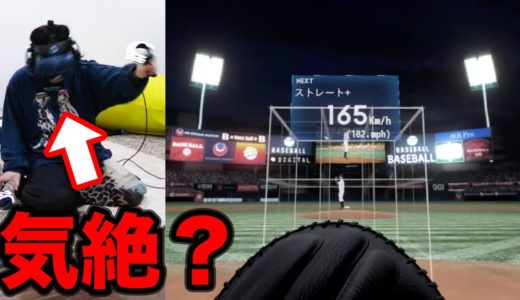 【球速165km/h】ゲーム苦手なトミーにVRでキャッチャーやらせた結果wwww