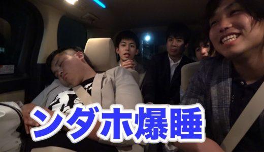 【ダホトミ】トミーが超爆睡ンダホを起こす !!