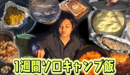 【1週間ソロキャンプ】トミーの作る絶品男のキャンプ飯がヤバすぎたwww
