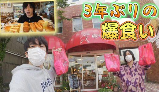 トミーの大好きなパン屋さんで爆買いして幸せになる動画wwww