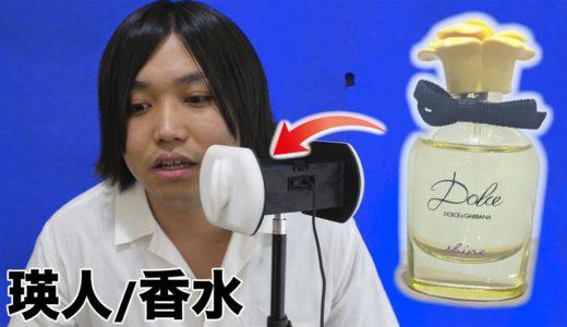 「このマイク、ドルチェ&ガッバーナの香水の匂いしません?」って言ったら動画即終了www