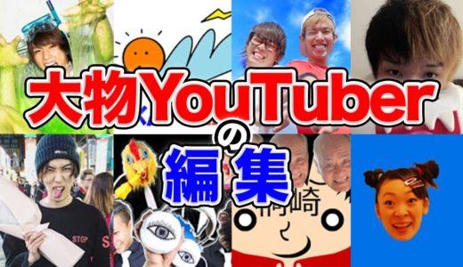 【編集あるある集】大物YouTuber10組の「編集あるある」やってみたwww