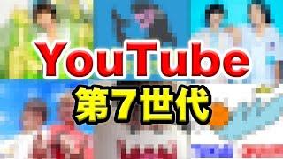 【YouTube第7世代は?】全YouTuberを世代分けしたらどうなるのかトミー(YouTubeのドン)に聞いてみたww