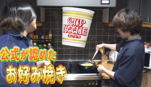 【日清公式が認めた】カップヌードルでお好み焼きが作れるらしい!!!