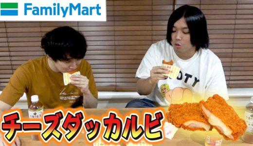 【幸せ】新発売のチーズタッカルビ味のファミチキが本当に優勝すぎた!!!!