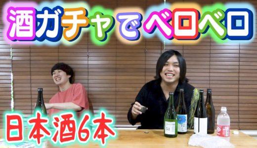 【酒ガチャ】ランダムに大量の日本酒が送られてくるガチャが完全にヤバ!!