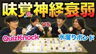 【QuizKnock】味覚の記憶力なら東大クイズ王に勝てる説