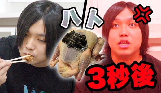 【パニック】唐揚げの中身が大嫌いな「ハトの肉」ドッキリwwww