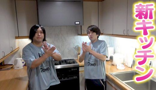 【新トミーハウス】キッチンをリフォームしたので二人で料理を作ります!!