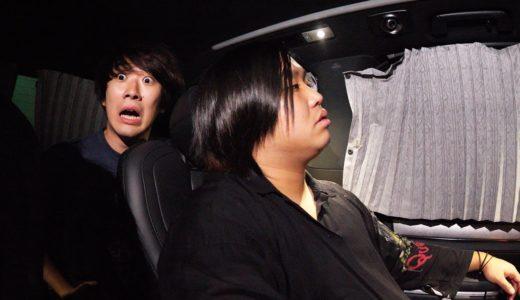 【恐怖】いないはずの相方が1日ずっと後部座席から見てるドッキリwwww