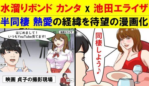 水溜りボンド カンタと池田エライザ 熱愛の経緯 (半同棲)