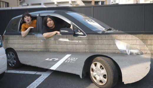 【危険?】透明な車で道路走ってみたwwwwwwww