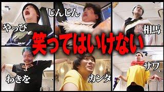 【全員泥酔】絶対に笑ってはいけない大物YouTuberが異常な展開にwww【100万円】