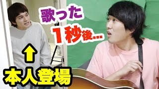 DISH// – 猫 を弾き語りしたら北村匠海さん本人が登場するヤバすぎるドッキリwww