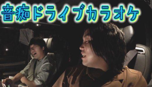 【ハイクオリティの逆】トミーとカンタのドライブカラオケ