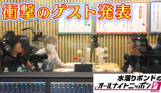 【水溜りボンドのオールナイトニッポン0】冠番組について報告する回【8月27日放送分】