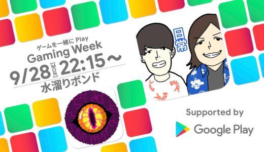 【水溜りボンドと一緒に楽しもう】GIGAFALL-ギガフォール-【Google Play Gaming Week】
