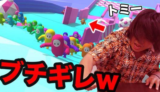 【ブチギレ】大流行してる60人パーティーゲーム『 FALL GUYS 』でトミー(ゲーム原始人)は本当にビリなのか?