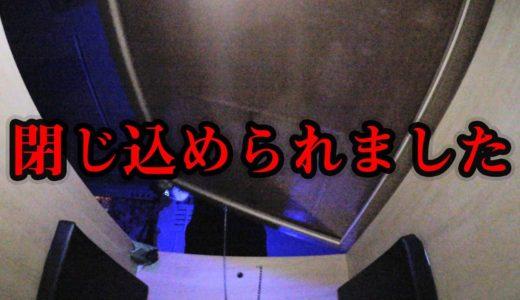 【葬儀体験】呪われた棺桶に入って撮影したら心霊現象起きた