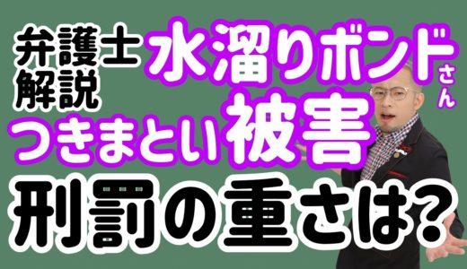 水溜りボンドさん「迷惑行為について」動画を弁護士が解説!
