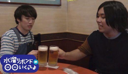 【テレビで飲酒】水溜りボンドの○○いくってよ#2