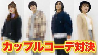 【トミー@小豆 vs カンタ古川】本気の可愛いカップルコーデ対決