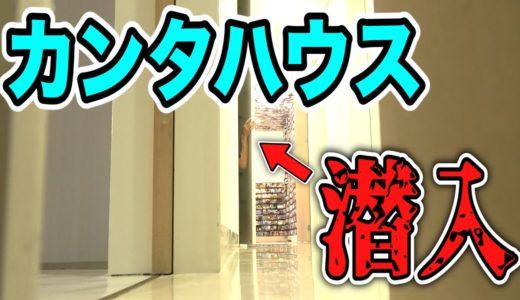 【ドッキリ】カンタハウスで本気でかくれんぼしたら、まさかの結果に…!?