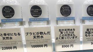 【怪しすぎ】30円~10万円までの水が売ってる自販機で大量買いしたらとんでもないことがわかった!!