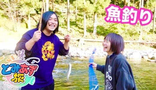【とみあず旅】@小豆ちゃん と釣りに行ったらとっても楽しかった!!