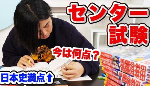【実はセンター満点でした】10時間思い出せば日本史のセンターまた満点とれる説