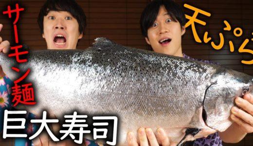 【弟】7kgの巨大キングサーモンを捌いて3種類の料理にして食べてみたwwww【モッパン】