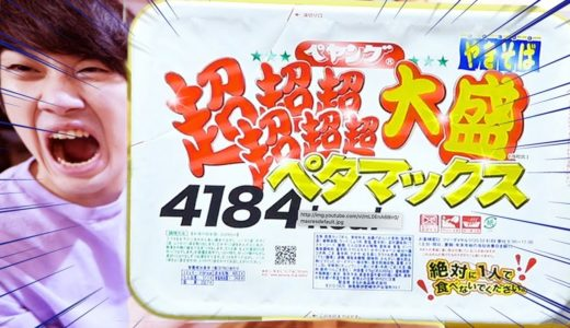 【4184Kcal】ペヤング超超超超超超大盛りペタマックスを1人で早食いしてみた!!【相方にバレずに】