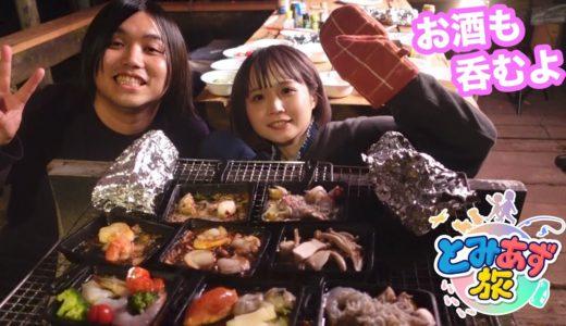 【とみあず旅】@小豆ちゃん と山奥のコテージでアヒージョパーティーしたらとっても楽しかった!!