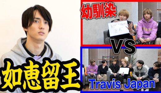 【対決】幼馴染(カンタ) VS メンバー(Travis Japan)でどっちのほうが本当の如恵留を知ってるの?