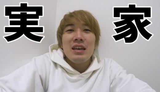 【佐藤家】カンタ、6年ぶりに正月を両親のいる実家で過ごす!!!